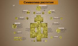 Символика распятия - презентация