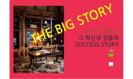 혁신과 감동의 Success Story sversion