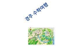 학생작품_6학년_기행문