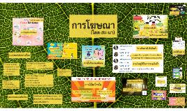 การโฆษณาในภาษาไทย