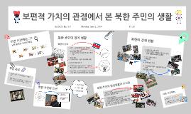 보편적 가치의 관점에서 본 북한 주민의 생활
