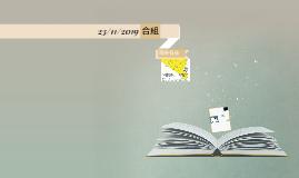 23/11 合組