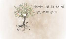 자살예방 초등용_정희수정시작