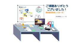 2017OC研究室紹介