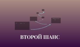 Copy of ВТОРОЙ ШАНС