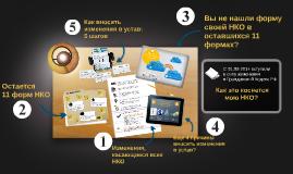 Как НКО коснутся изменения в Гражданском Кодексе РФ