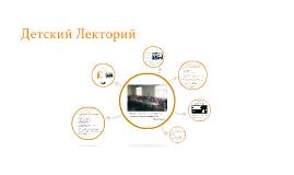 Copy of Детский Лекторий