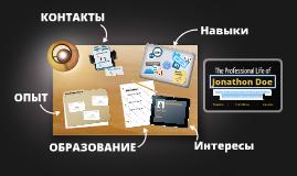 Copy of Desktop Prezumé by Andrew Taranov