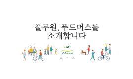 강의자료_프레지_풀무원_파워포인트