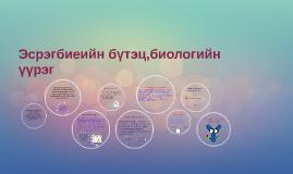 Copy of Эсрэгбиеийн бүтэц,биологийн үүрэг