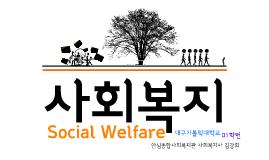 Copy of 사회복지 홍보