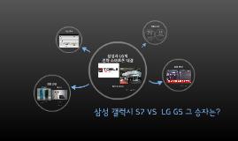 삼성 갤럭시 S7