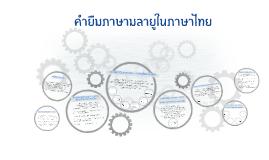 Copy of คำยืมภาษามลายูในภาษาไทย