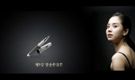 제9강 방송문장론