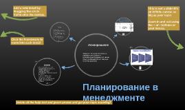отчет по практике by aidai shaidyldaeva on prezi copy of explain any topic
