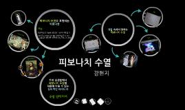 Copy of 피보나치 수열