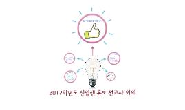 2017학년도 신입생 홍보 1차 회의