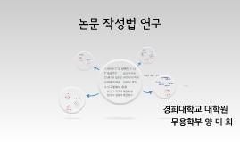 Copy of 1.학위논문의 항목별 이해