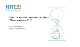Практика результативного подбора HiPo поколения Y / Z.