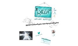 تحديات وأساليب استثمار الأوقاف ودور الصناديق الوقفية - أ. طارق السديري