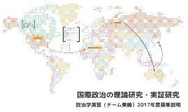 国際政治の理論研究・実証研究