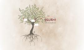 SSU 회사
