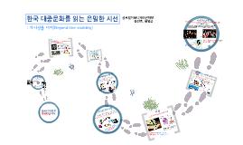 한국 대중문화를 읽는 은밀한 시선
