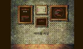 <걸그룹 정렬>