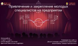 Привлечение и закрепление молодых специалистов на предприяти