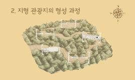 2. 지형 관광지의 형성 과정