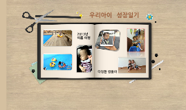 Copy of 성장앨범 예제