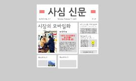 사심 신문