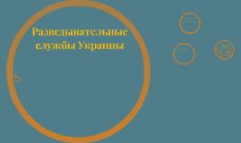 Разведывательное сообщество Украины