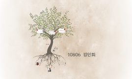10806  김인희