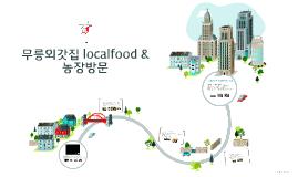 무릉외갓집 로컬푸드 & 농장방문