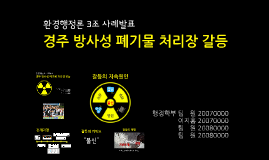 My PREZI 04 - 환경행정론 2차