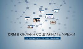 CRM в онлайн социалните мрежи