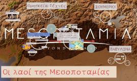 Οι λαοί της Μεσοποταμίας
