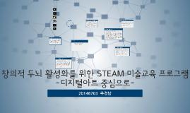 창의적 두뇌 활성화를 위한 STEAM 프로그램 개발