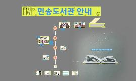 민송도서관 안내