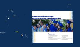 Copy of Презентация факультета сервиса и рекламы